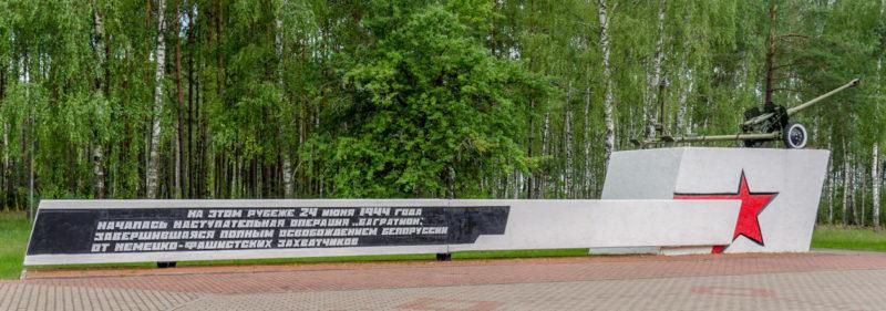 Постамент по правую сторону от Кургана Славы.