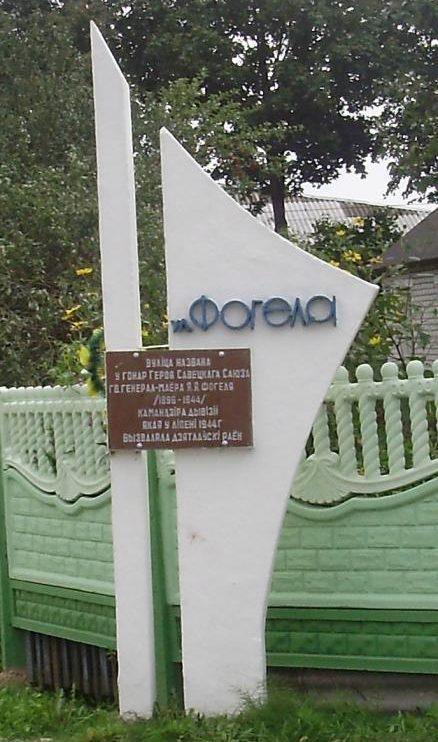 г. Дятлово. Мемориальный знак по улице Фогеля в память Героя Советского Союза, генерал-майора Яна Яновича Фогеля, командира 120-й Гвардейской Рогачевской стрелковой дивизии, части которой освобождали Дятловский район, погибшего в июле 1944 года и похороненного в г. Дятлово.