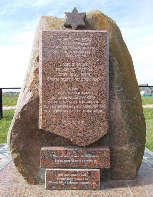 г. Дятлово. Памятник 54 евреям из деревни Дворец, убитых нацистами в 1942 году и похороненных на еврейском кладбище.
