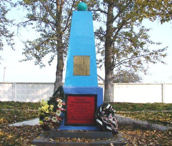 д. Василишки Щучинского р-на. Памятник погибшим евреям.