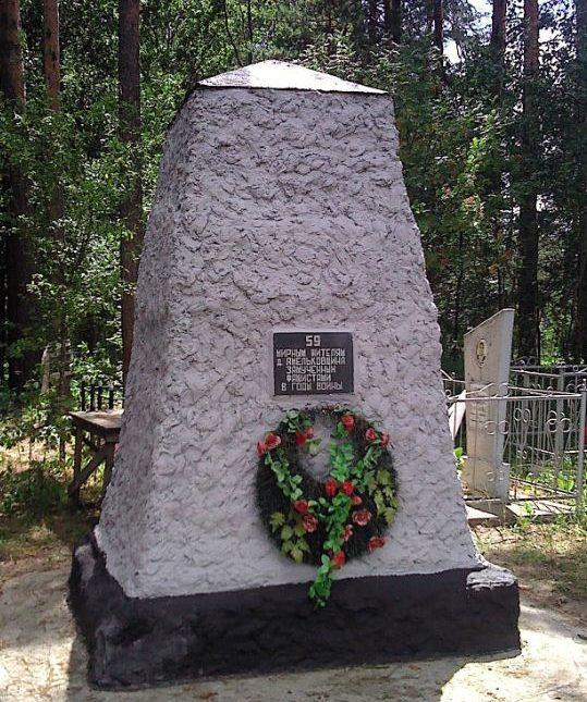 д. Омельковщина Хойникского р-на. Памятник 59 мирным жителям, погибших в годы войны.