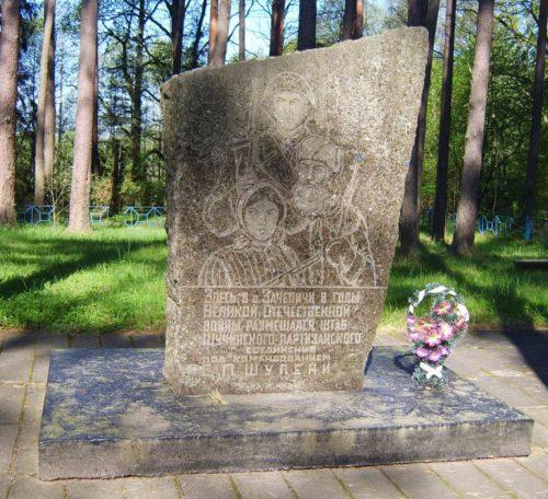 д. Зачепичи Щучинского р-на. Памятник на месте дислокации штаба Щучинского партизанского соединения, установленный в 1977 году.