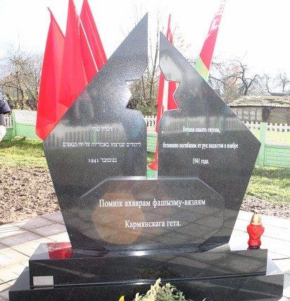п. Корма. Памятный знак жертвам Холокоста.