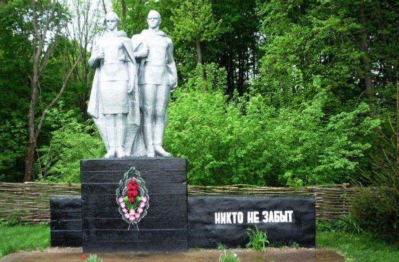 г. Хойники. Памятник воинам и мирным жителям погибших во время войны.