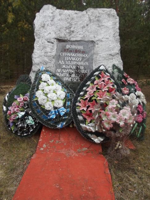 Урочище «Красная горка». Мемориальный знак на границе Лельчицкого и Житковичского районов в честь воинов 14-й гвардейской дивизии, 117-го мотострелкового полка, которые в 1944 г. занимали здесь передовые позиции и вели жестокие бои с фашистами.