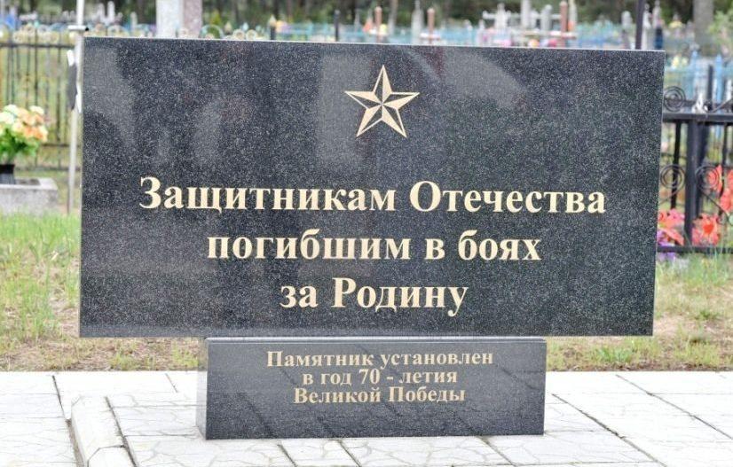 д. Кривичи Ивьевского р-на. Памятник, установленный на братской могиле, в которой похоронено 8 неизвестных советских воинов.