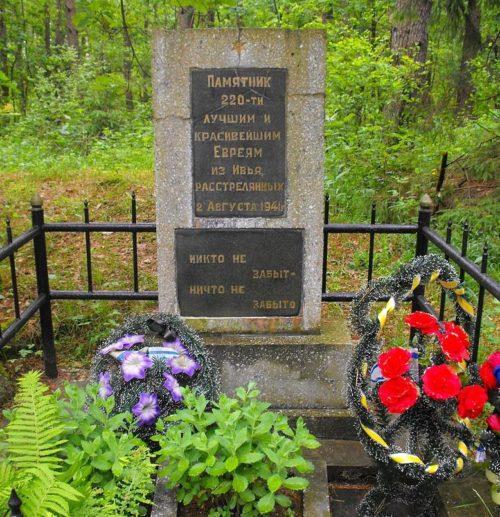 Памятник на месте убийства 220 евреев в Ивье 2 августа 1941 года.