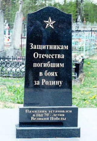 д. Ятолтовичи Ивьевского р-на. Памятник, установленный на братской могиле, в которой похоронено 12 советских воинов.