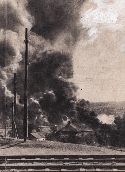 Пожар на городской нефтебазе. 8 октября 1941 г.