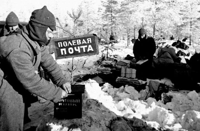 Полевая почта на фронте. Декабрь 1939 г.