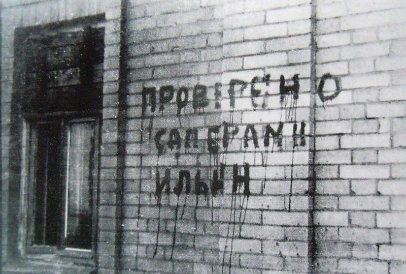 Дом на улице Воровского. Сентябрь 1943 г.