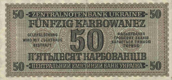 Образцы некоторых купюр оккупационных денег в Украине.
