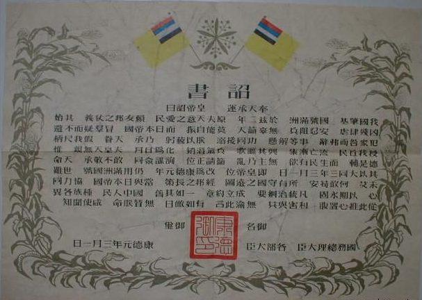 Манифест императора о вступлении на престол Маньчжоу-Го от 1 марта 1934 г.
