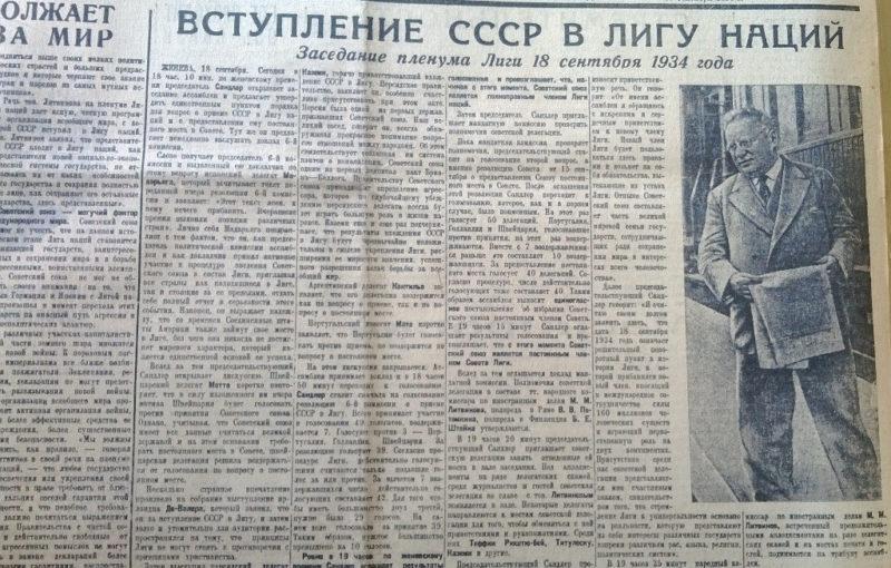 Заметка в газете «Правда» о вступлении СССР в Лигу Наций.