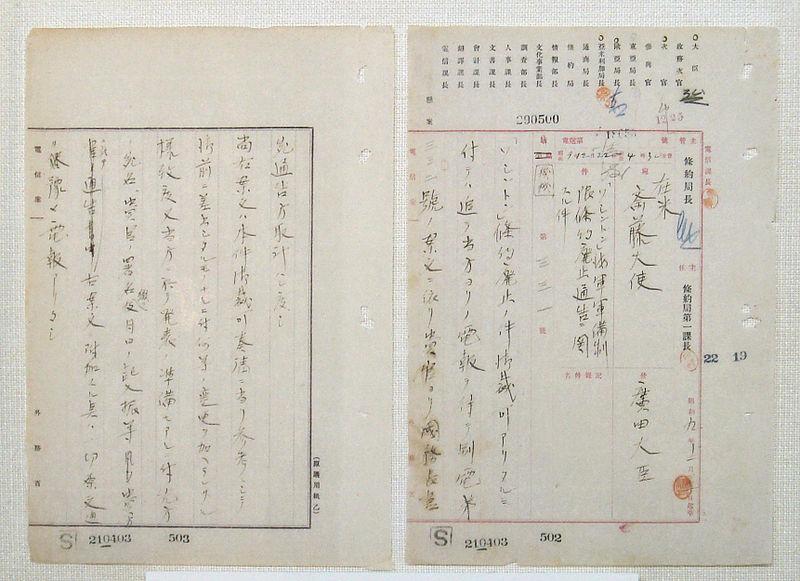 Нота правительства Японии о денонсации военно-морских договоров.