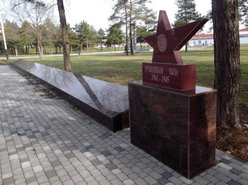Памятный знак труженикам тыла и алея Героев.