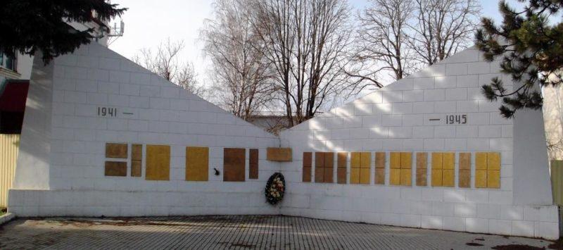 г. Абинск. Памятник по улице Мира 60, установленный в память о погибших землякам, погибших в годы войны.