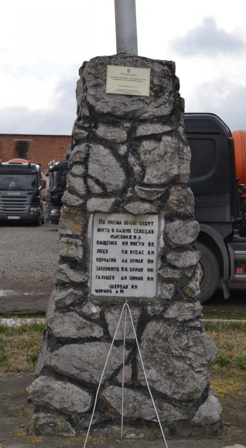 г. Абинск. Памятный знак погибшим сотрудникам, установленный на территории консервного завода.