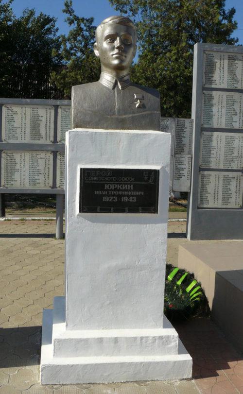 Бюст Герою Советского Союза Юркину И.Т.