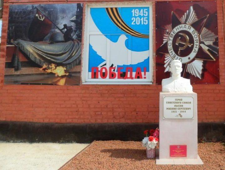 ст-ца. Холмская Абинского р-на. Бюст Героя Советского Союза М.C. Лысова, установленный на территории школы №17.