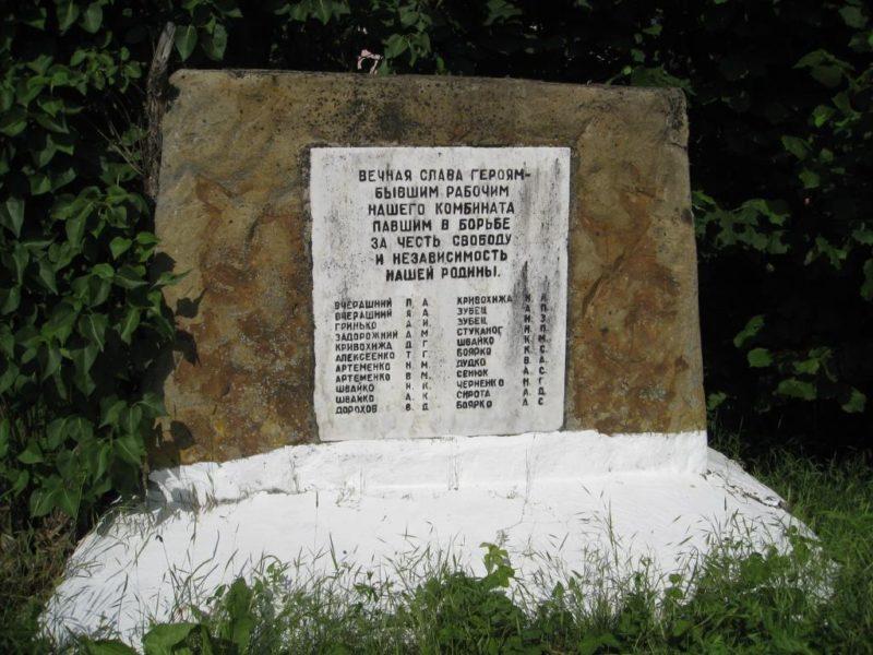 ст-ца. Эриванская Абинского р-на. Памятник на территории филиала ДОКа, установленный на братской могиле советских воинов.
