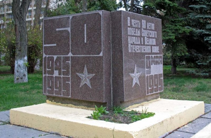 г. Анапа. Памятник в честь 50 лет Победы.