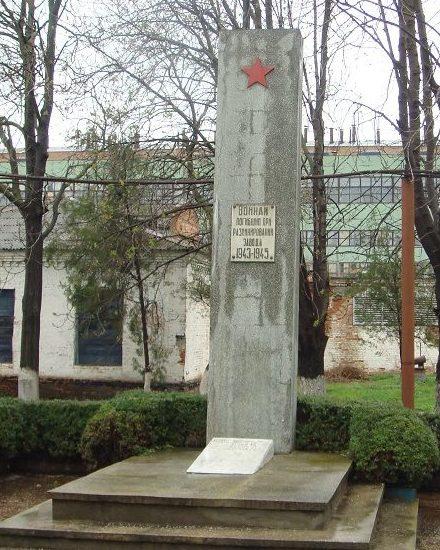 г. Армавир. Памятник по улице Новороссийской 2, установленный на братской могиле советских саперов, погибших при разминировании завода радиотехнических изделий.