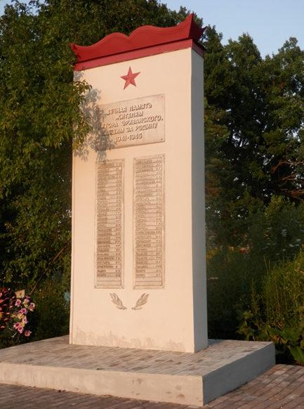 х. Эриванский Абинского р-на. Памятник на кладбище, погибшим землякам в годы войны.