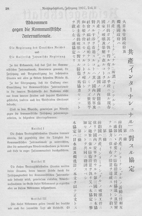 Текст Пакта в немецком вестник права.