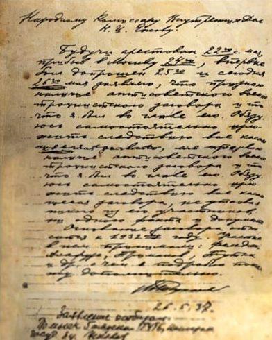«Признание» маршала Тухачевского от 26 мая 1937 года.