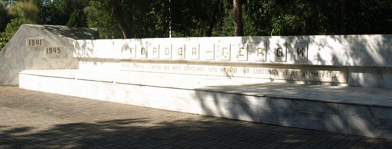 Стена с названием советских Городов-Героев.