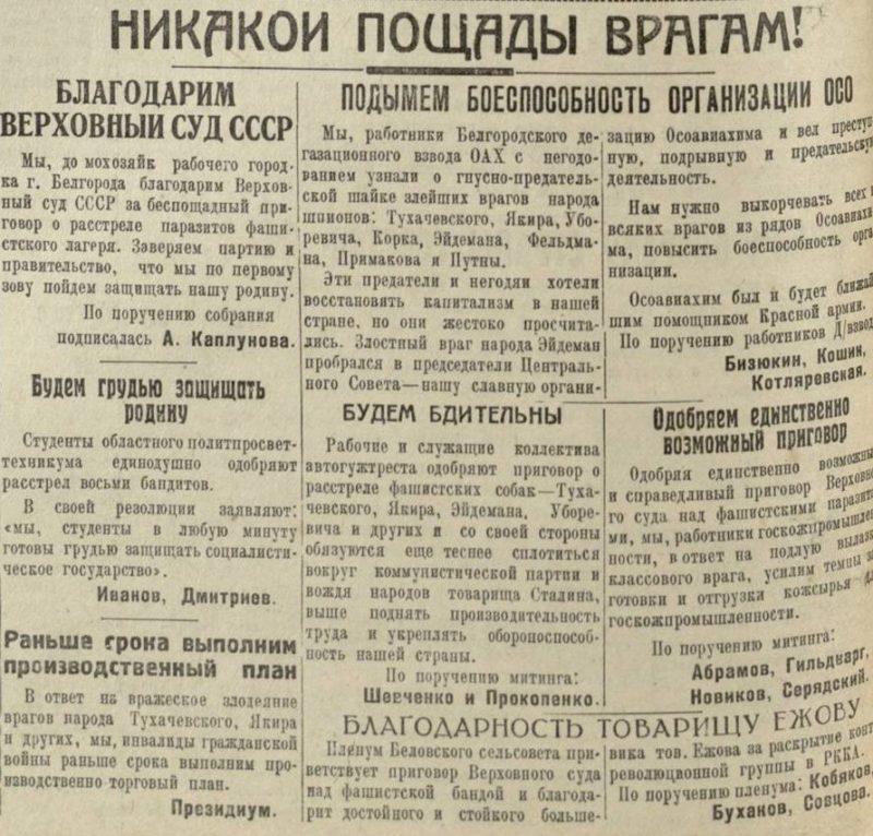 Реакция в прессе на приговор по «Делу Тухачевского».