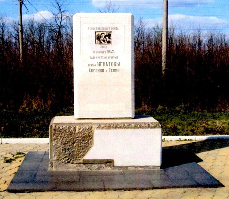 п. Афипский Северского р-на. Памятный знак на месте гибели Героев Советского Союза братьев Игнатьевых.