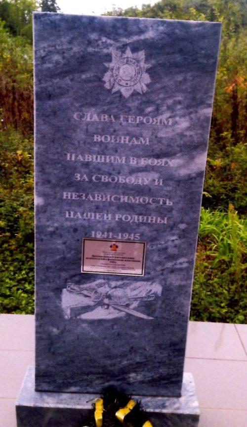 х. Бондаренко Северского р-на. Памятник у средней школы №45, установленный на братской могиле, в которой похоронен 21 советский воин.