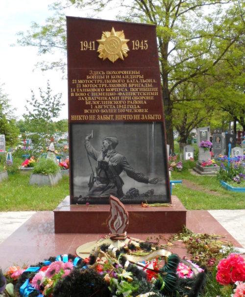 п. Центральный Белоглинского р-на. Памятник на кладбище, установленный на братской могиле советских воинов.