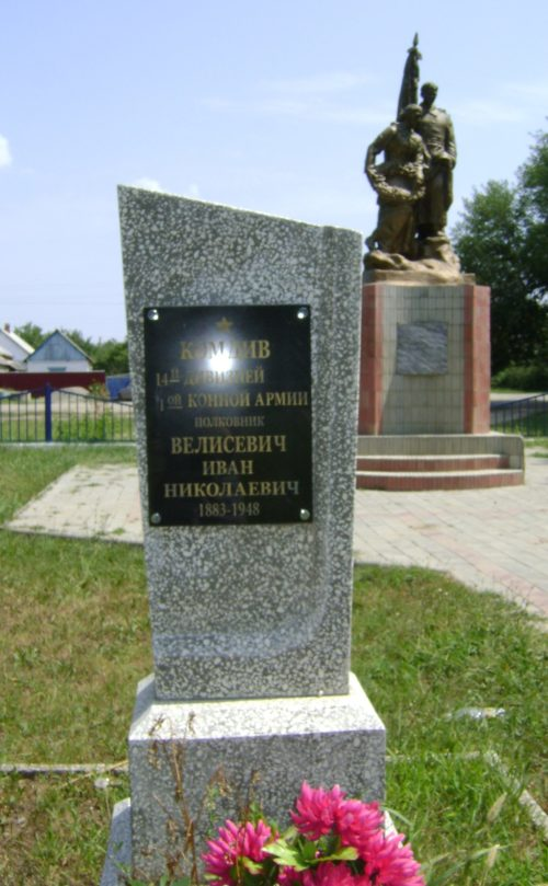 Памятник на могиле полковника И.Н. Велисевича.