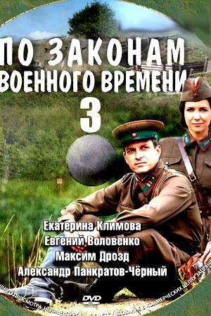 По законам военного времени - 3