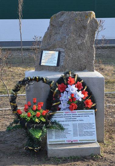г. Кропоткин Кавказского р-на. Памятник 188 мирным жителям, расстрелянным военнопленным и воинам, умершим в госпиталях.