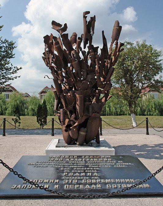 Памятник «Взрыв».