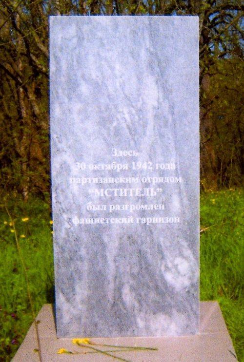 х. Новоалексеевский Северского р-на. Памятный знак на месте, где 30 октября 1942 года партизанским отрядом «Мститель» был разгромлен фашистский гарнизон.