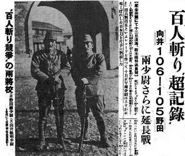 Вырезка из газеты «Tokyo Nichi Nichi Shimbun» от 13 декабря 1937 года о «соревновании» японских офицеров.