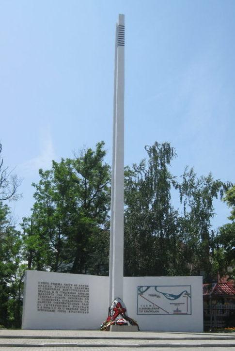 г. Краснодар. Обелиск, установленный в 1967 году в парке «Солнечный остров», посвященный воинам-освободителям 46-й армии. Обелиск выполнен из железобетона. Высота 15 метров. Скульптор - Шмагун И.П.