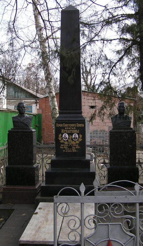 г. Краснодар. Памятники на могилах Героев Советского Союза братьев Игнатовых Г.П. и Е.П.