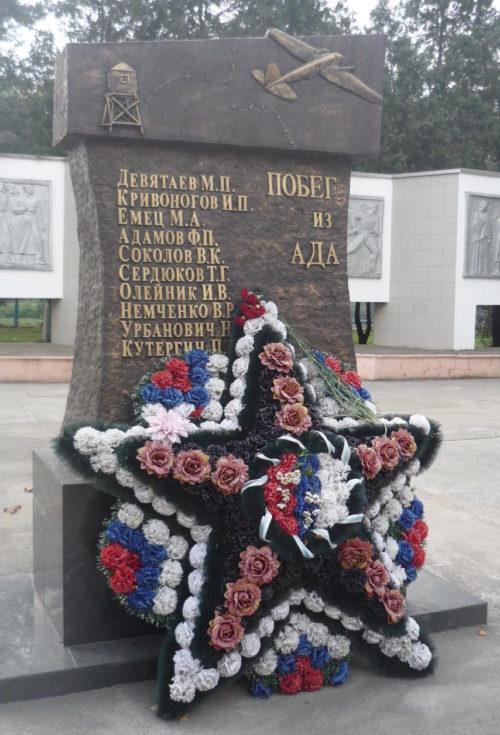 Памятник «Побег из Ада».