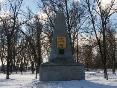 п. Первомайский Белореченского р-на. Памятник землякам, установленный по улице Советской 2а.