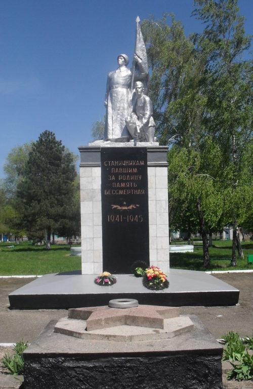 ст-ца. Новоплатнировская Ленинградского р-на. Памятник землякам, установленный по улице Ленина 83.