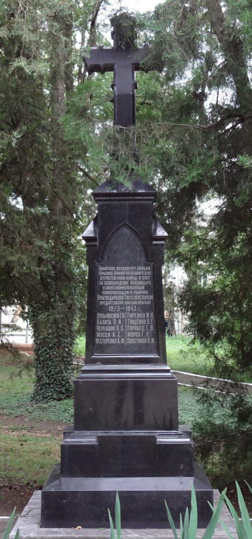 г. Краснодар. Памятник на территория КНИИ сельского хозяйства, установленный на братской могиле жертв фашистского террора.