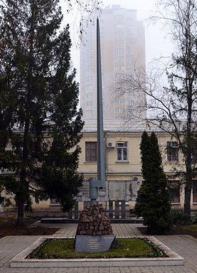 г. Краснодар. Памятник по улице Филатова 17, сотрудникам института ВНИИМК, погибших в годы войны.