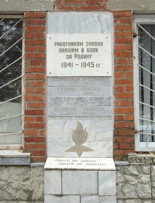 г. Краснодар. Памятник по улице Заводской 7, работникам кирпичного завода в Краснодаре, погибшим в годы войны.