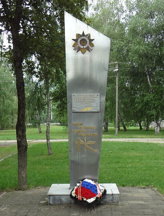г. Краснодар. Памятник, установленный в 1975 году сотрудникам краснодарского аэропорта, погибшим в годы войны.